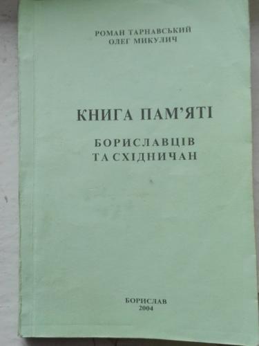 книга памяті обкладинка